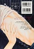 クロネコ彼氏の愛し方 (1) (ディアプラス・コミックス) 画像