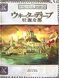 ウォーターディープ:壮麗な都 (ダンジョンズ&ドラゴンズ第3.5版 サプリメント)