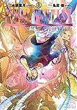 FINAL FANTASY LOST STRANGER(3) (ガンガンコミックス)