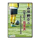 【サッカー練習法DVD】 山田耕介のサッカー指導法 上達するための考え方とその実践