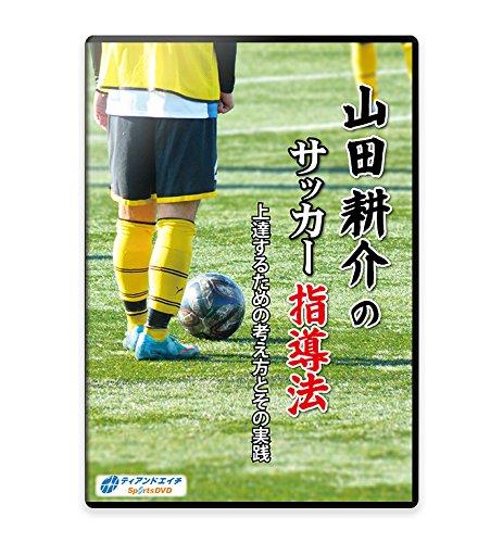 サッカー練習法DVD 山田耕介のサッカー指導法 上達するための考え方とその実践