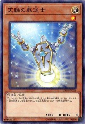 遊戯王/第10期/ストラクチャーデッキR-神光の波動-/SR05-JP022 天輪の葬送士