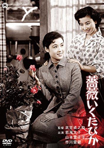 薔薇いくたびか [DVD]
