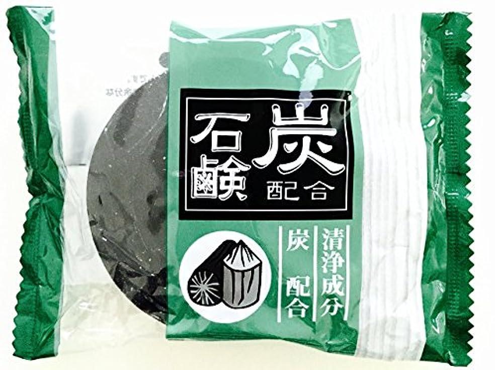 慣れている幅肺炎炭配合石けん ナチュラルソープSM80g 日本製(化粧石けん)