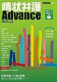情状弁護アドバンス (季刊刑事弁護増刊) 画像