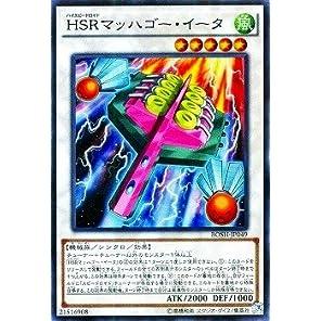 遊戯王/第9期/7弾/BOSH-JP049SR HSRマッハゴー・イータ【スーパーレア】