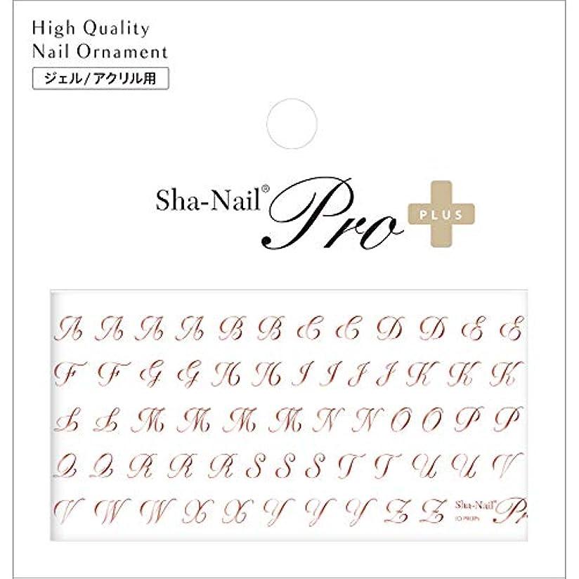 信じる薄汚い章Sha-Nail PLUS ネイルシール スクリプト アルファベット ピンクゴールド
