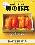 いいことずくめの黄の野菜―ファイトケミカルで健康100% (レタスクラブMOOK)