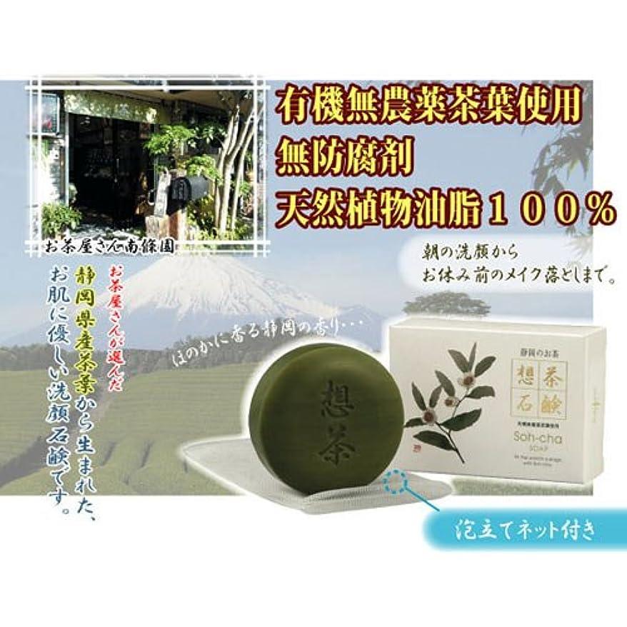 アコー儀式コアお茶屋さんが作った想茶石鹸 100g