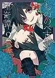 もののべ古書店怪奇譚 2巻 (マッグガーデンコミックスBeat'sシリーズ)