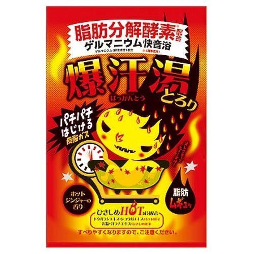 虫を数える証書火炎爆汗湯 ゲルマニウム快音浴 とろり ホットジンジャーの香り(入浴剤)