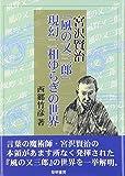 宮沢賢治「風の又三郎」現幻二相ゆらぎの世界