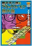 藤子不二雄Aブラックユーモア短篇集 ぶきみな5週間 (Chuko コミック Lite Special 15)