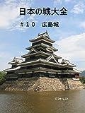 日本の城大全10 広島城