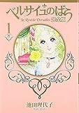 ベルサイユのばら―完全版 (1) (SGコミックス)