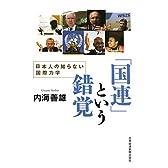 「国連」という錯覚―日本人の知らない国際力学