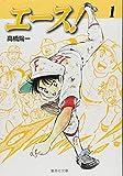 エース! 1 (集英社文庫—コミック版)