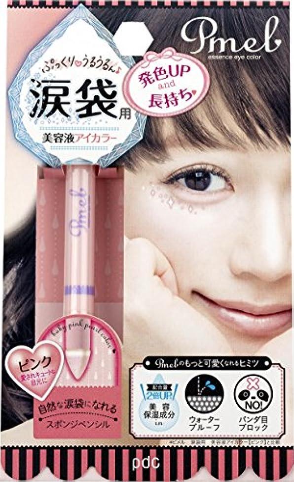 ブローしたい粘り強いピメル 涙袋用 美容液アイカラー ピンク