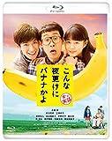 こんな夜更けにバナナかよ 愛しき実話 [Blu-ray]