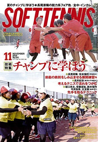 ソフトテニスマガジン 2019年 11 月号 [雑誌]