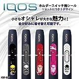 iQOS アイコスシール アイコス スイッチ ボタン ホルダー ステッカー ボタンシール スキンシール カバー iQOSシール デコシール IQB005 デザインB