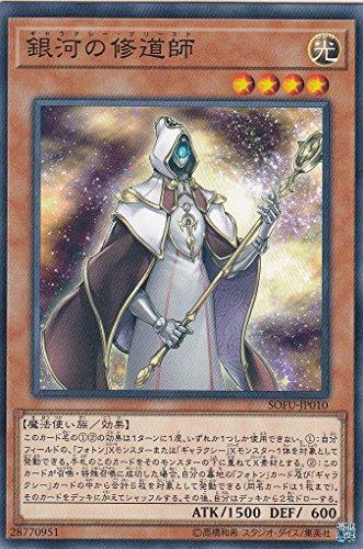 遊戯王 SOFU-JP010 銀河の修道師 (日本語版 ノーマル) ソウル・フュージョン