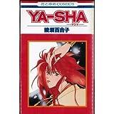 YA-SHA / 綾瀬 百合子 のシリーズ情報を見る