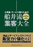 小売業・サービス業のための 船井流・「集客」大全 (DO BOOKS)