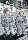 宇宙兄弟 オールカラー版(30) (モーニングコミックス)