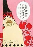 大正・昭和の乙女デザイン―ロマンチック絵はがき