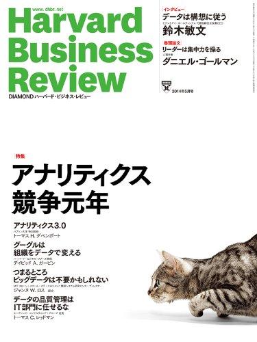 Harvard Business Review (ハーバード・ビジネス・レビュー) 2014年 05月号 [雑誌]の詳細を見る