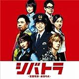 シバトラ〜童顔刑事・柴田竹虎〜 オリジナル・サウンドトラック 画像