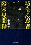 坊ちゃん忍者幕末見聞録 (中公文庫)