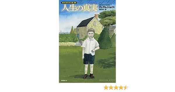 人生の真実 (創元海外SF叢書) | ...