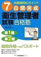 7日間完成 衛生管理者試験合格塾