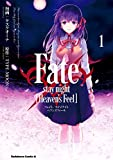 Fate/stay night [Heaven's Feel](1) (角川コミックス・エース)