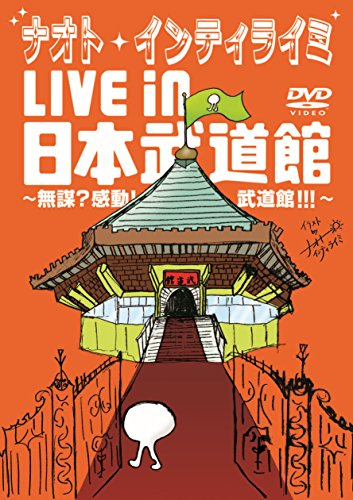 [画像:ナオト・インティライミ LIVE in 日本武道館 ~無謀?感動!武道館!!!~ [DVD]]