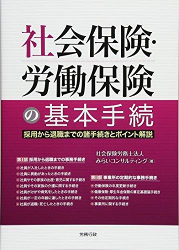 社会保険・労働保険の基本手続 (労政時報選書)