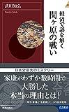 「経済で謎を解く 関ヶ原の戦い (青春新書インテリジェンス)」販売ページヘ