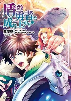 盾の勇者の成り上がり 13 (MFコミックス フラッパーシリーズ)