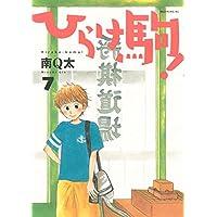 ひらけ駒!(7) (モーニングコミックス)
