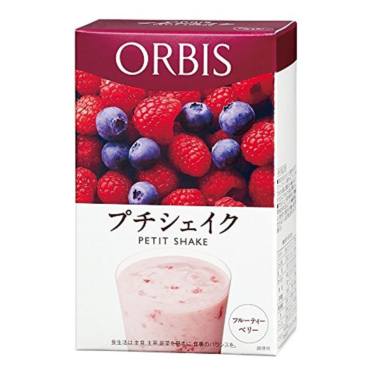 改修ポテトクランシーオルビス(ORBIS) プチシェイク フルーティーベリー 100g×7食分 ◎ダイエットドリンク?スムージー◎ 1食分150kcal