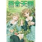 百合天国 2―ガールズ系学園アンソロジー (DAITO BOOKS)