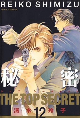 秘密 -トップ・シークレット- 12 (ジェッツコミックス)の詳細を見る