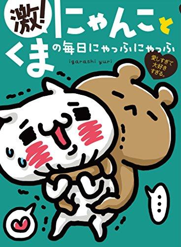 愛しすぎて大好きすぎる。 激! にゃんことくまの毎日にゃっふにゃっふ (ShoPro Books)