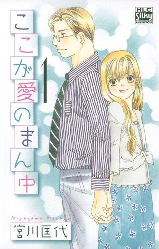 ここが愛のまん中 1 (白泉社レディースコミックス)の詳細を見る