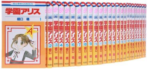 学園アリス 全31巻完結セット (花とゆめCOMICS)の詳細を見る