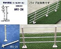 ガードレール・手すり支柱 (1/16スケール:10本入り) HRS-24
