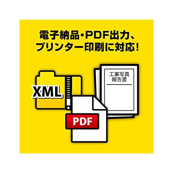 工事写真台帳5 3ライセンス版の紹介画像5