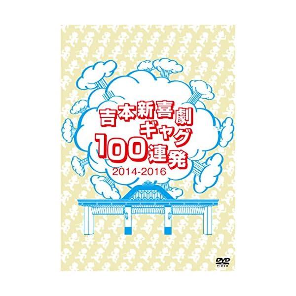 吉本新喜劇DVD -い゛い゛~! カーッ! お...の紹介画像7